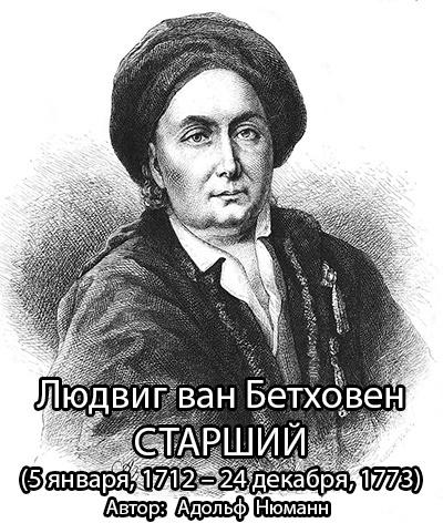 Дед Бетховена