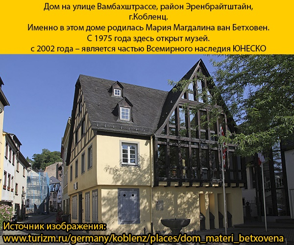 Дом, в котором родилась мать Бетховена