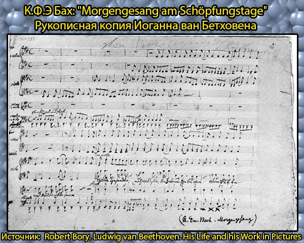 Рукопись Иоганна ван Бетховена