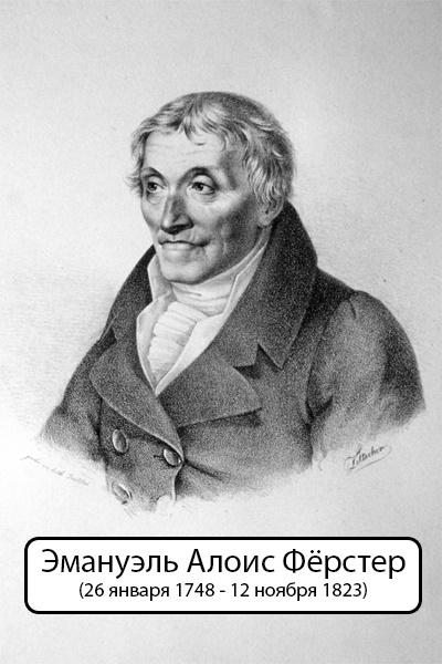 Алоис Фёрстер - учитель Бетховена