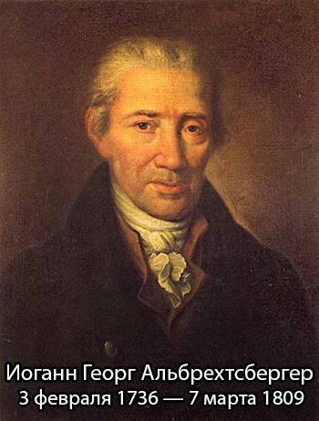 Иоганн Георг Альбрехтсбергер