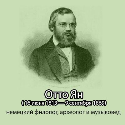 Отто Ян