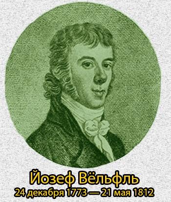 Пианист Йозеф Вёльфль