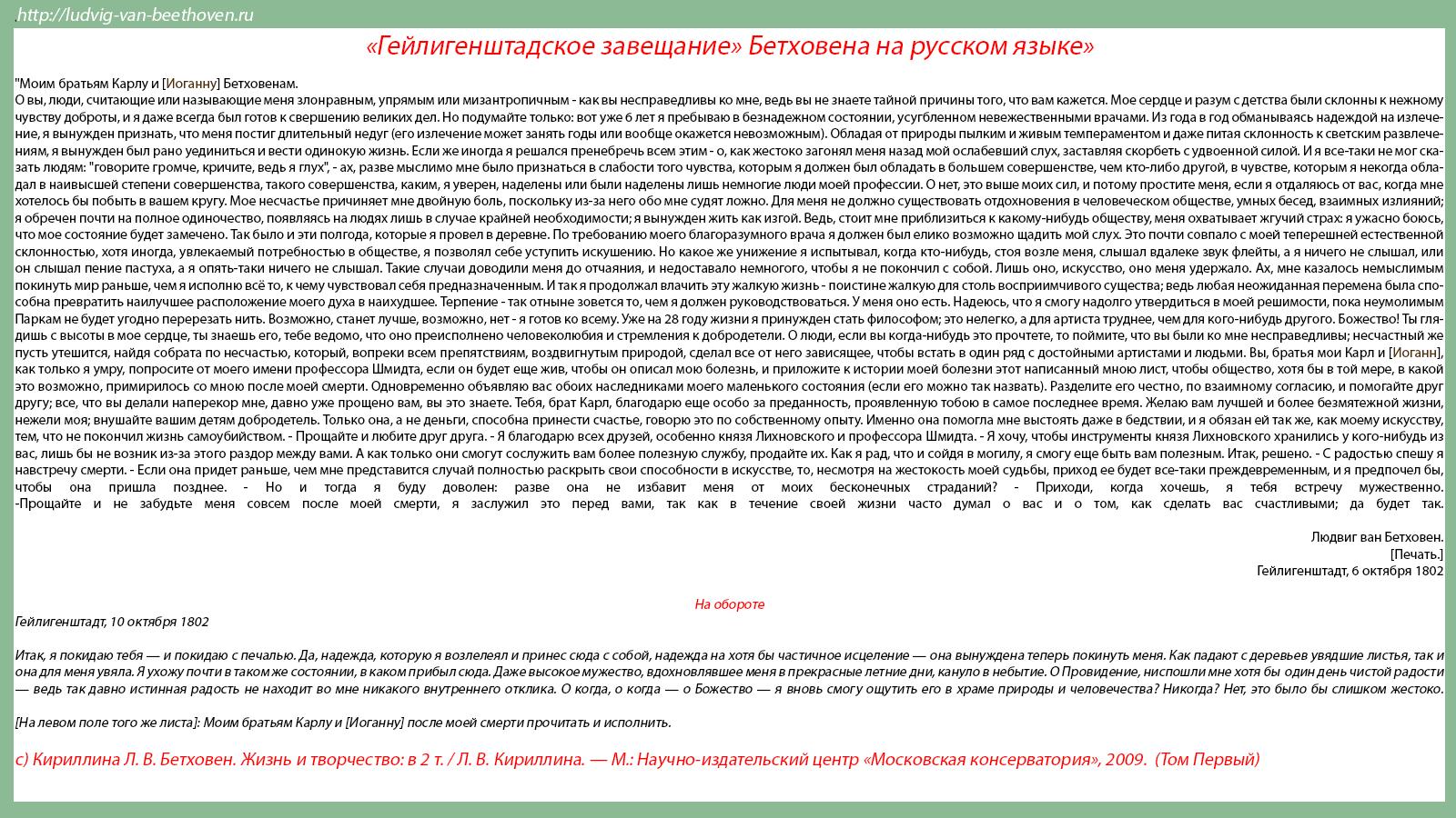 Гейлигенштадское завещание Бетховена на русском языке