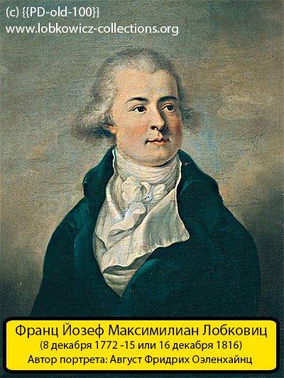Князь Лобковиц - друг Бетховена