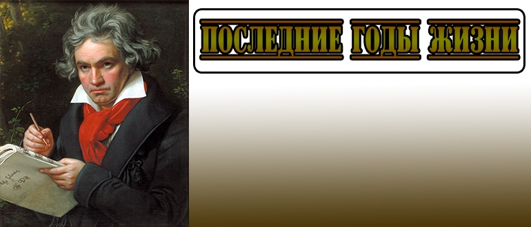 Последние годы жизни Бетховена