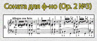 Бетховен соната 3 для фортепиано