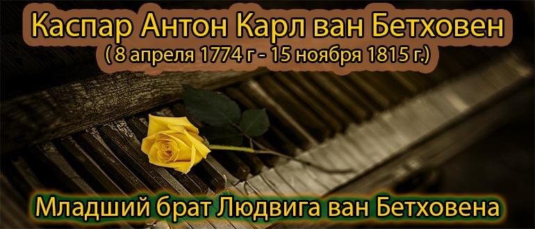 Каспар Антон Карл ван Бетховен