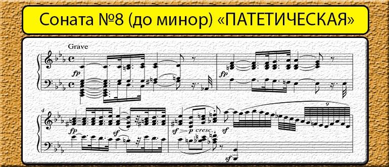 Патетическая соната Бетховена
