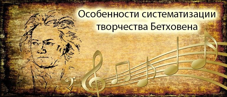 Систематизация творчества Бетховена