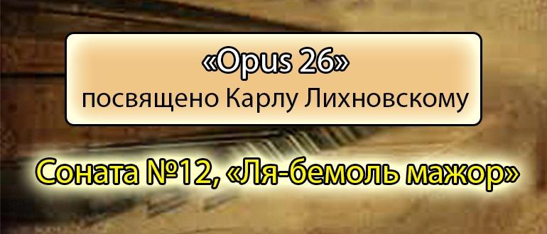 Бетховен, Соната 12