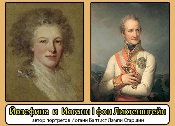 Йозефина и Иоганн Лихтенштейн
