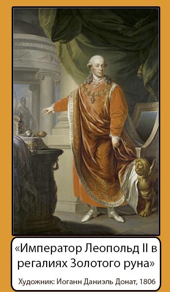 Император Леопольд Второй