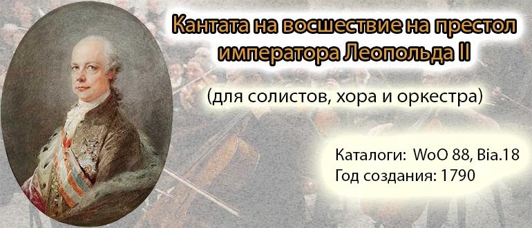 Кантата на восшествие Леопольда Второго на императорский престол