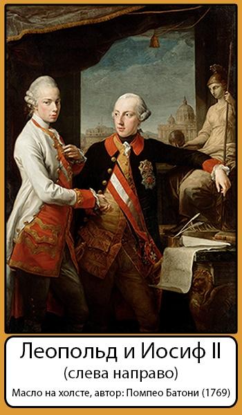 Леопольд и Иосиф - изображение двух братьев