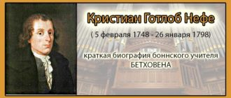 Кристиан Готлоб Нефе - биография