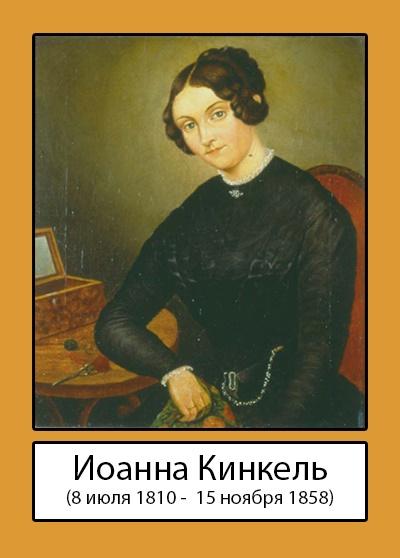 Иоанна Кинкель - ученица Франца Риса