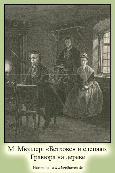 Бетховен и слепая девушка