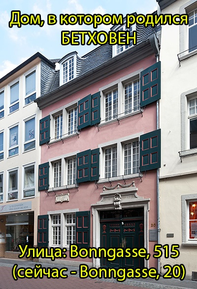 Дом, где родился Бетховен