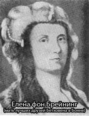 Елена фон Брёйнинг