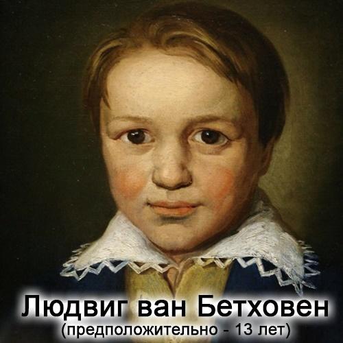 Людвиг ван Бетховен в детстве
