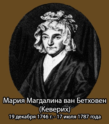 Мать Бетховена - Мария Магдалина