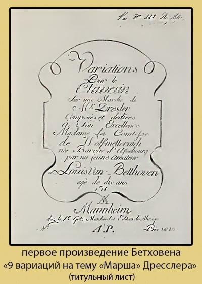 Первое произведение Бетховена - 9 вариаций на тему марша Дресслера