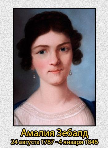 Амалия Зебальд - одна из возлюбленных Бетховена