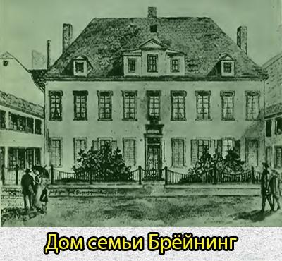 Дом семьи Брёйнинг