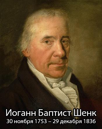 Иоганн Шенк
