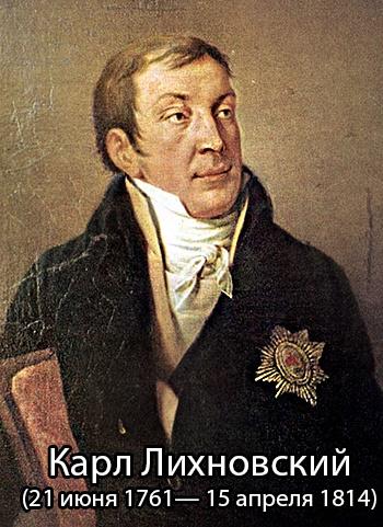 Карл Лихновский - один из влиятельных друзей Бетховена