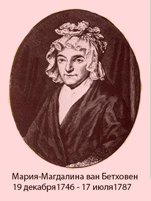 Мать Бетховена - Мария-Мадалина