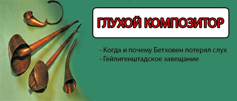 Глухой композитор - Бетховен