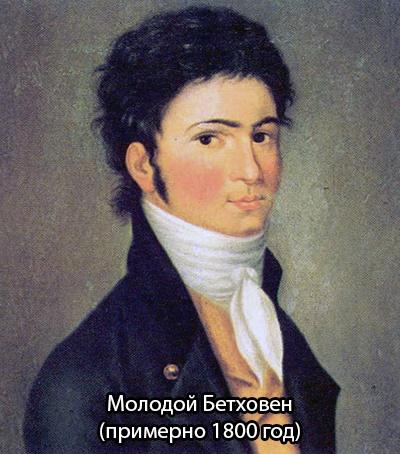 Уже в молодости Бетховен постепенно терял слух
