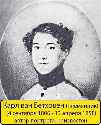 Карл - племянник Бетховена и сын Карла Каспара