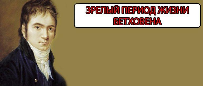 Зрелый период жизни Бетховена