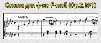 Соната для фортепиано №1 (первая соната Бетховена)