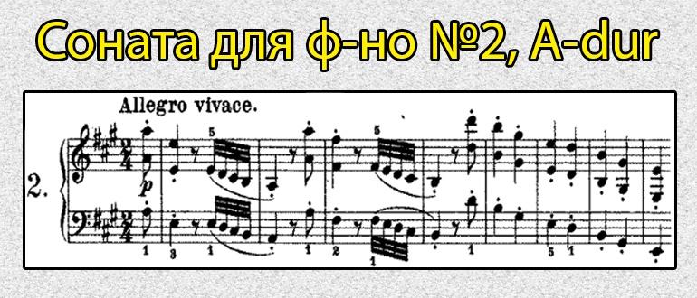 Бетховен соната 2 для фортепиано
