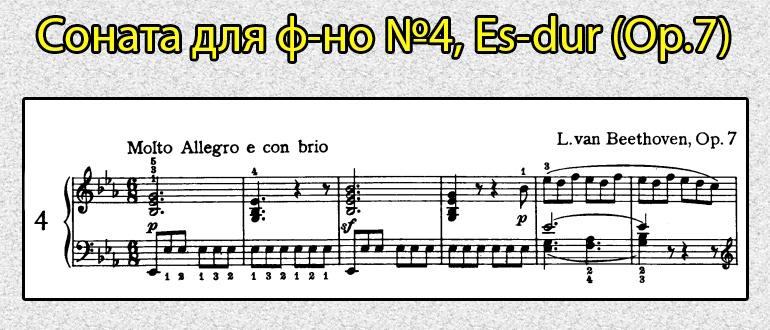 Бетховен, соната 4 для фортепиано