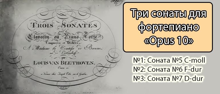 Сонаты для фортепиано Опус 10, №5, №6, №7