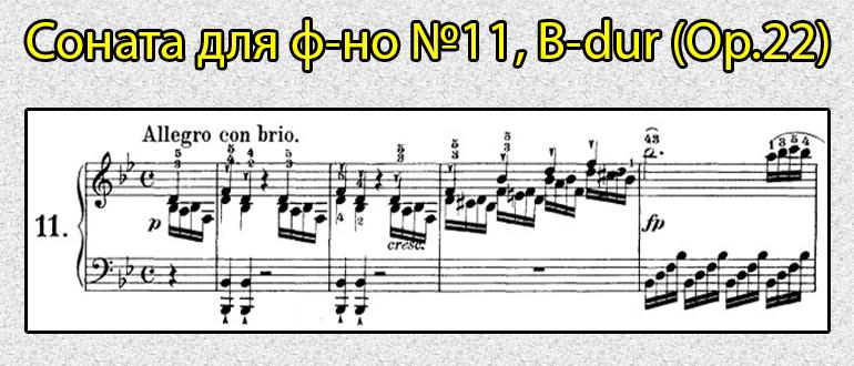 Бетховен соната 11