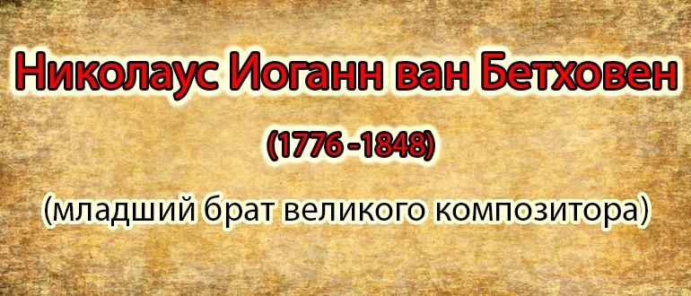 Николаус Иоганн - младший брат Бетховена