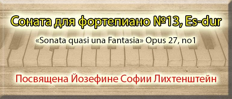 Бетховен, соната для фортепиано №13