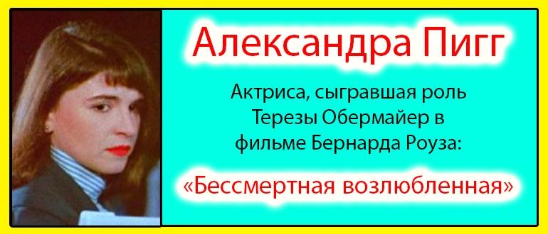 Тереза Обермайер - актриса