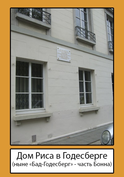 Дом Риса в Годесберге