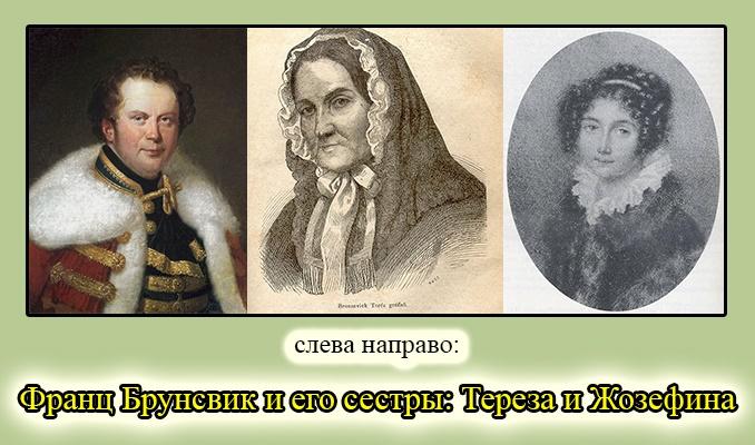 Франц Брунсвик и его сестры - Тереза и Жозефина